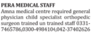 Paramedical Staff wanted in Lahore