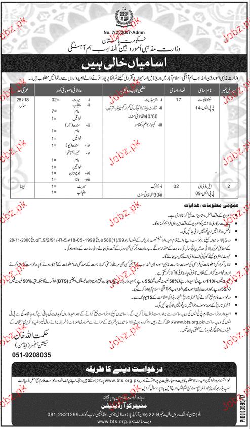 Ministry of Religious Affairs & Interfaith Harmony Jobs