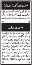 Security Guard & Office Staff Jobs