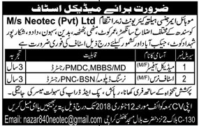 Mobile Emergency Healthcare Unit Required Medical Officer