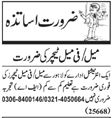 Male & Female Teacher Jobs in Punjab