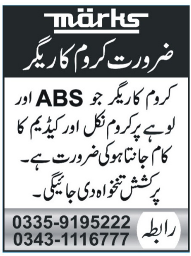 Technical Staff wanted in Peshawar