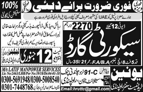 Security Guard Jobs 2018 in Dubai