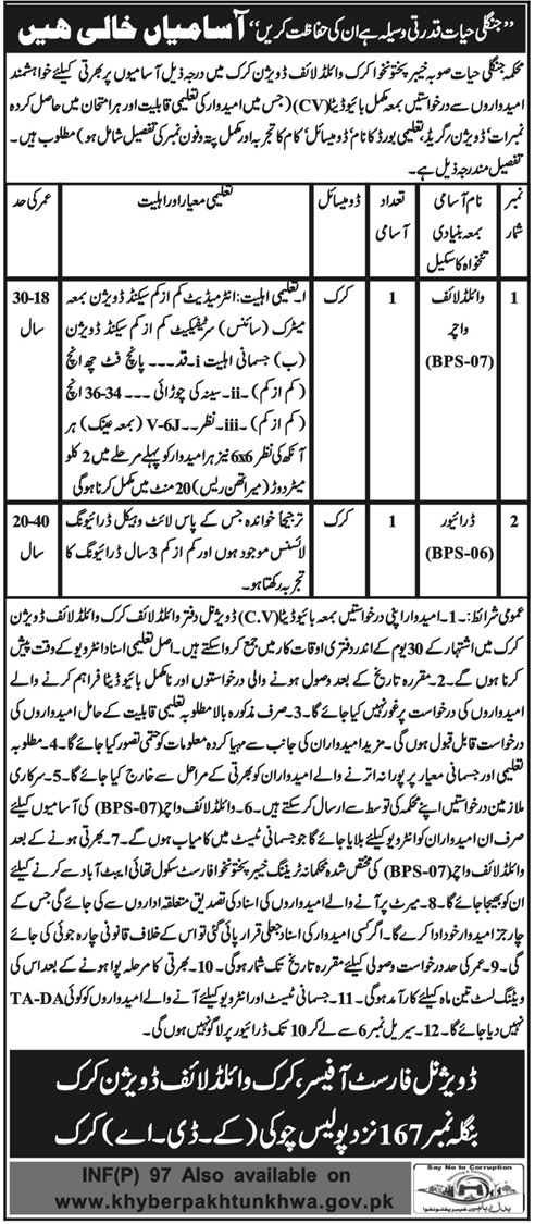 Wildlife Watcher & Driver Jobs in Wildlife Department