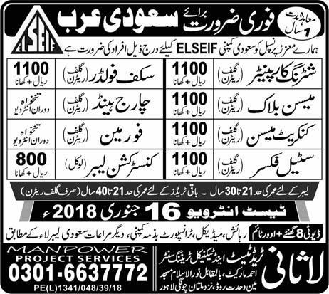 Cement Mason & Construction Labor Jobs in Saudi Arabia