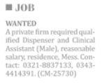 Dispenser & Clinical Assistant Job Opportunities 2018