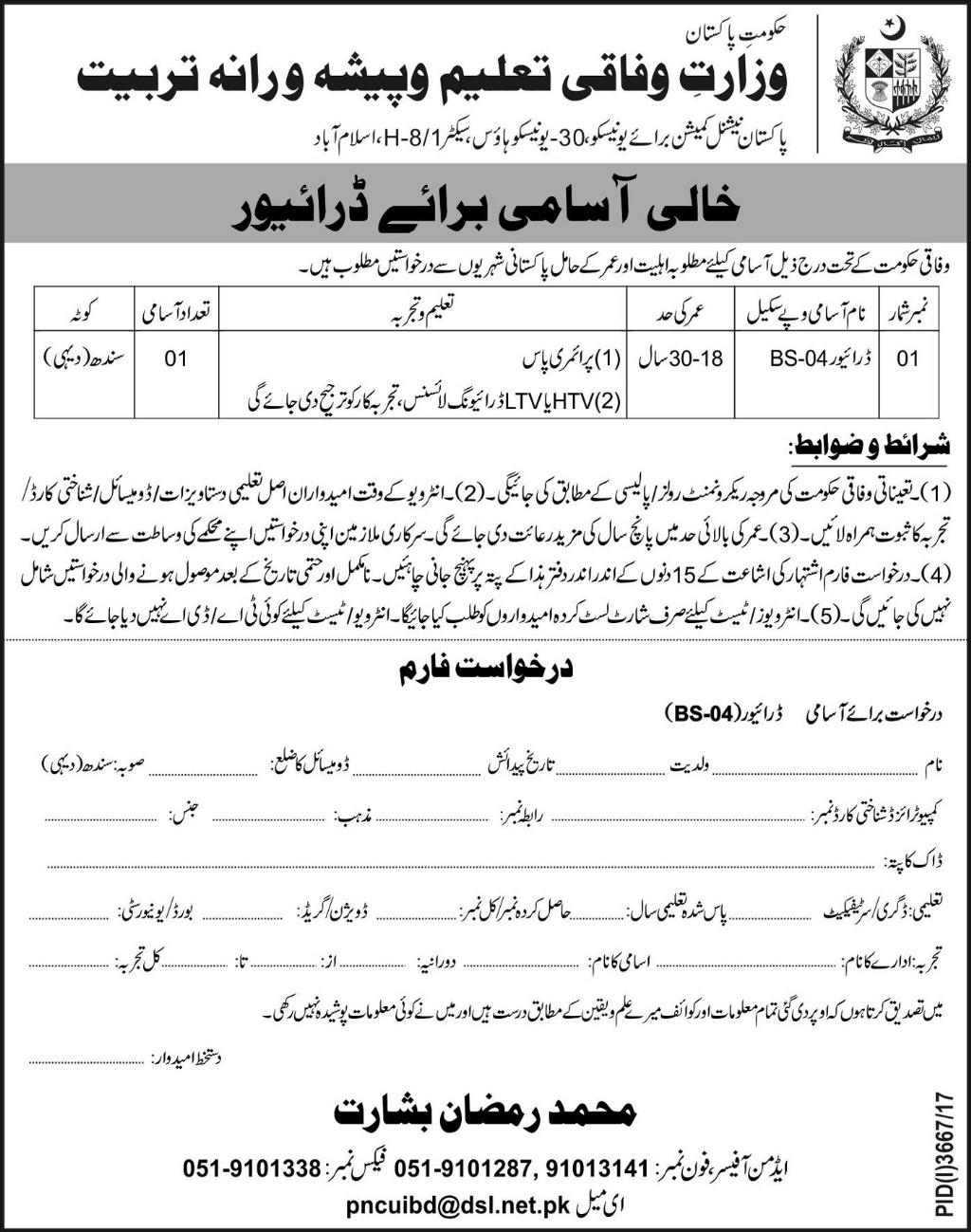 Driver Jobs 2018 For Islamabad