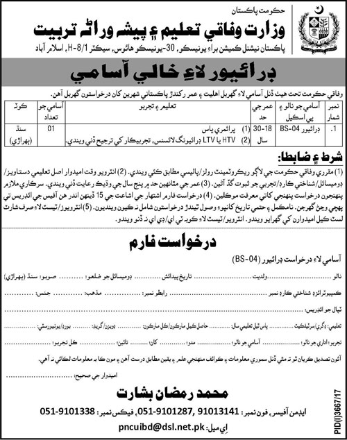 Government Department Required Driver For Islamabad