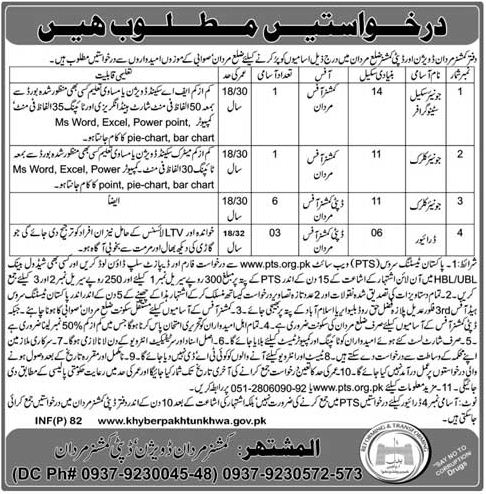 Junior Scale Stenographer, Junior Clerks & Driver Jobs