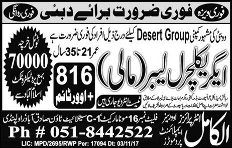 Agriculture Labor Mali Job Opportunities 2018