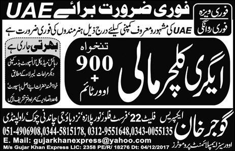 Agriculture Mali Required For UAE