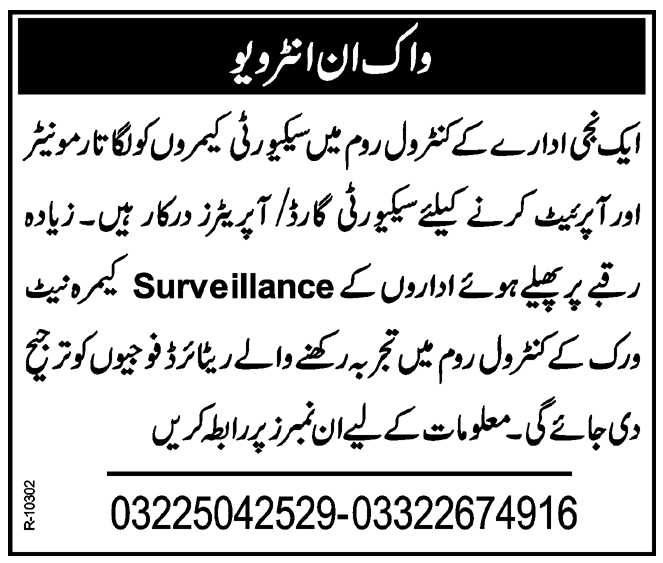 Security Guard & CCTV Operator Jobs Open