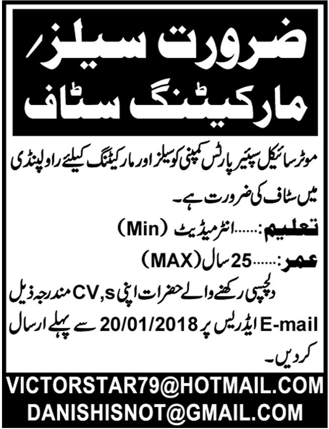 Sales & Marketing Staff Jobs in Rawalpindi