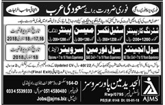 Shuttering Carpenter & Civil Engineer Jobs in Saudi Arabia