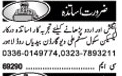 Subject Teacher wanted in Lahore