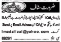 Office Staff wanted in Lahore 2018