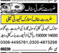 Security Guard Required in Lahore