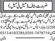 Male & Female Staff Jobs Opportunity in Multan