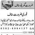 House Staff required in Lahore