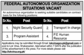 Federal Autonomous Organization Jobs for Program Assistant