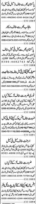 Computer Operator & Clerical Staff Jobs