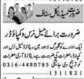 Medical Staff Staff wanted in Lahore