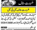 Telephone Operator Jobs in Lahore