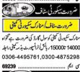 Security Guard Jobs Opportunity
