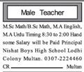 Male Teacher required in Multan