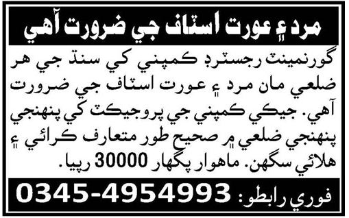 Male & Female Staff Jobs in Hyderabad 2018