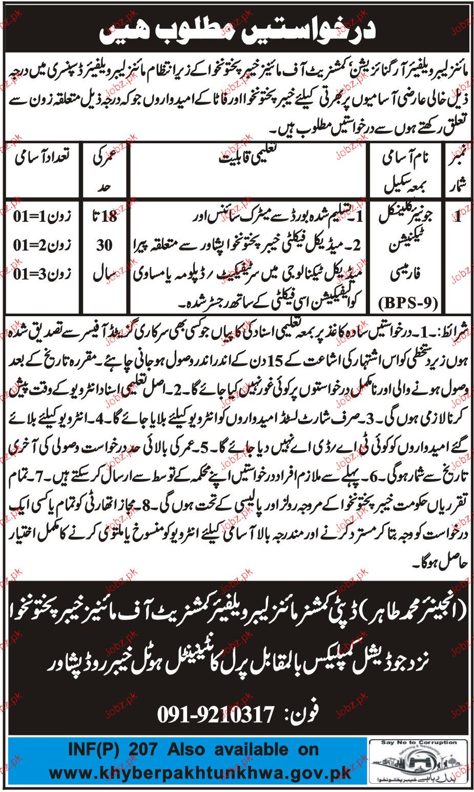 Mines Labour Welfare Organization Jobs
