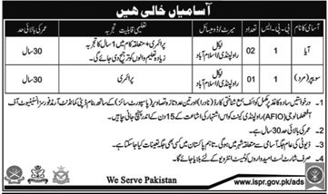 Public Sector Organization Jobs 2018 for Sanitary Worker