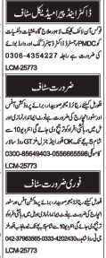 Doctor & Paramedical Staff wanted in Multan