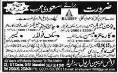 Carpenter & Labor Jobs in Saudi Arabia