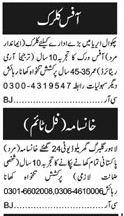 Office & House Staff Jobs in Lahore