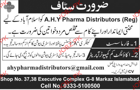 Accountant Cum Computer Operators and Pharmacists Wanted