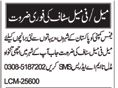 Ladies & Gents Staff Jobs in Multan