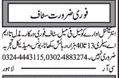 Office Staff wanted in Multan