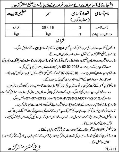 Deputy Commissioner District Office Muzaffargrah Jobs