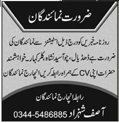 Reporters Job Opportunities 2018 For Media Group
