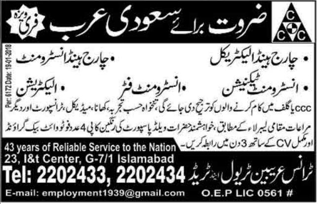 Instrument Technician & Electrician Jobs in Saudi Arabia