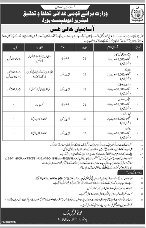 Fisheries Development Board Jobs