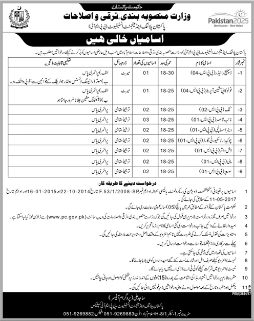 Ministry of Planning, Development & Reform Jobs