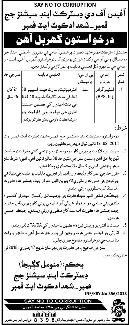 Stenographer Job For District & Session Judge Office