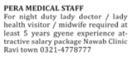 Para Medical Staff Jobs 2018 in Lahore