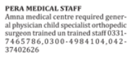 Para Medical Staff Wanted In Lahore