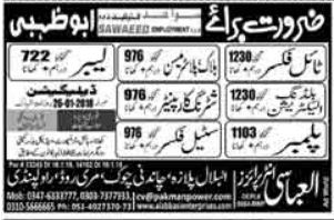 Tile Fixer & Building Electrician Jobs in UAE