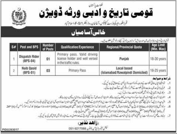 National History and Literary Heritage Division Jobs 2018