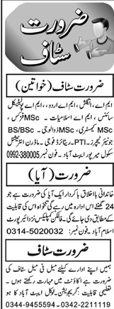 Accountant, Aya and Teachers Job Opportunity