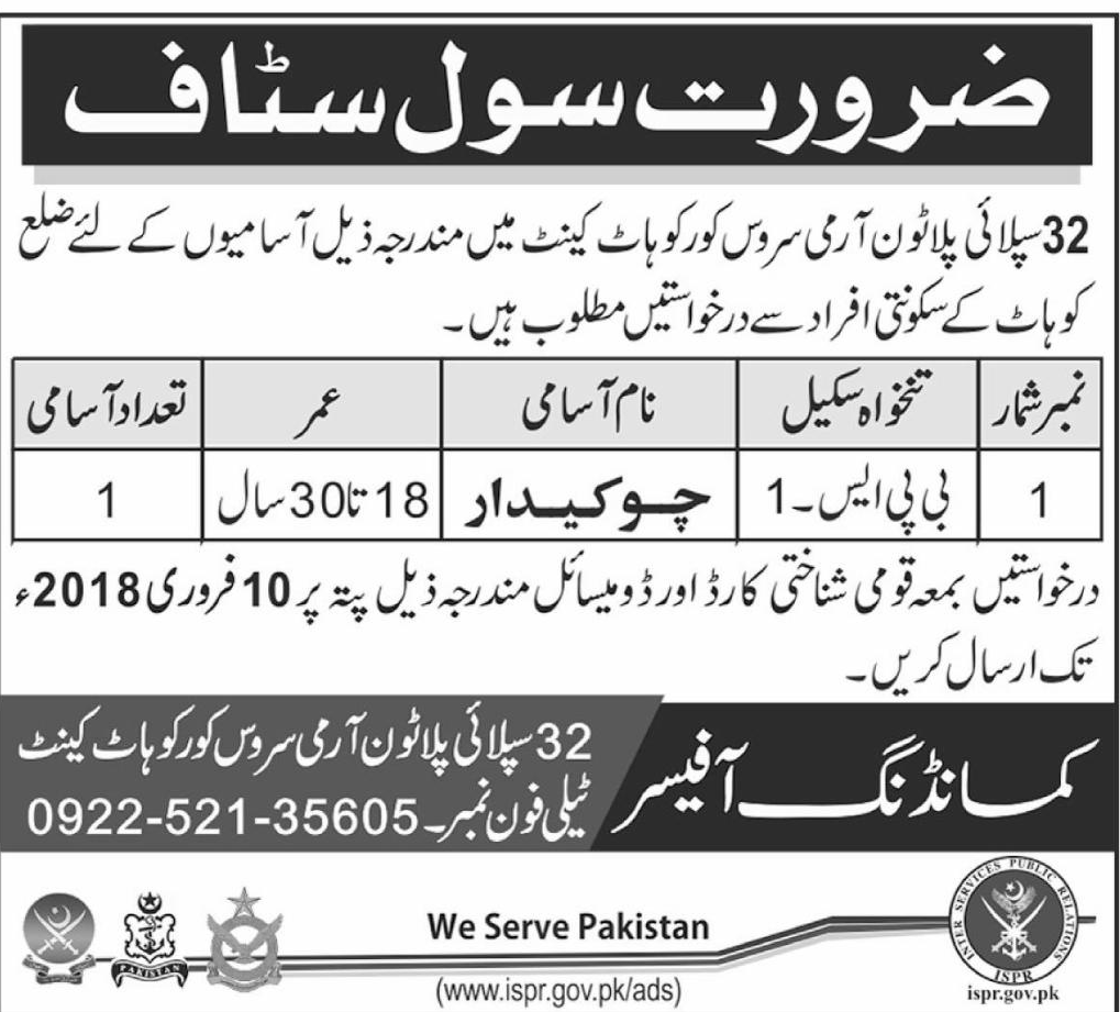 Pakistan Army 32 Supply Platoon Army Service Corps Jobs